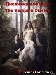 Смотреть онлайн Дневники вампира / The Vampire Diaries (2009-2012 / 1-4 сезон) HD