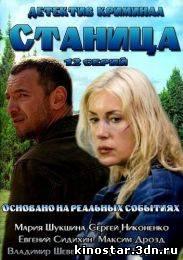 Смотреть онлайн Станица (2013) HD