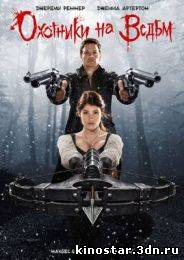 Смотреть онлайн Ганзель и Гретель: Охотники на ведьм / Hansel & Gretel: Witch Hunters (2012) HD