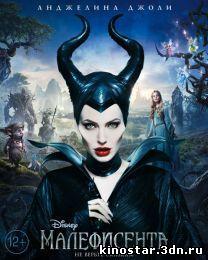 Малефисента / Колдунья / Maleficent (2014)