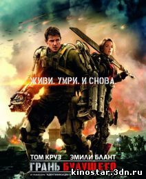 Грань будущего / Edge of Tomorrow (2014 / кино) HD