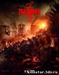 Смотреть онлайн Годзилла / Godzilla (2014)