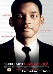 Смотреть онлайн Семь жизней / Seven pounds (2008) HD