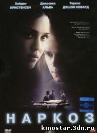 Смотреть онлайн Наркоз / Awake (2007)