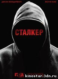 Смотреть онлайн Сталкер / Stalker (2014 / 1 сезон) HD