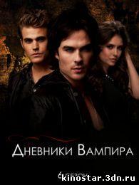 Смотреть онлайн Дневники Вампира / The Vampire Diaries (2009-2014 / 1, 2, 3, 4, 5, 6 сезон) HD