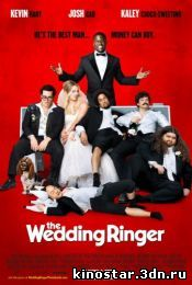 Смотреть онлайн Шафер напрокат / The Wedding Ringer (2015)