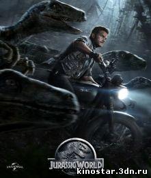 Смотреть онлайн Мир Юрского периода / Jurassic World (2015) HD