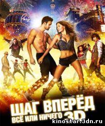 Смотреть онлайн Шаг вперёд: Всё или ничего / Step Up All In (2014) HD