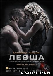 Смотреть онлайн Левша / Southpaw (2015)