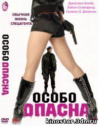 Смотреть онлайн Особо опасна / Barely Lethal (2015)