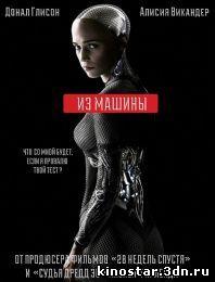 Смотреть онлайн Из машины / Ex Machina (2015)
