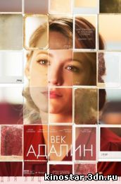Смотреть онлайн Век Адалин / The Age of Adaline (2015)