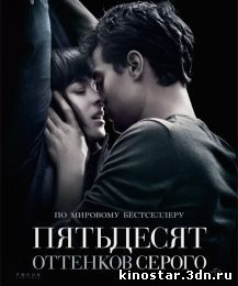 Смотреть онлайн Пятьдесят оттенков серого / Fifty Shades of Grey / 50 оттенков серого (2015)