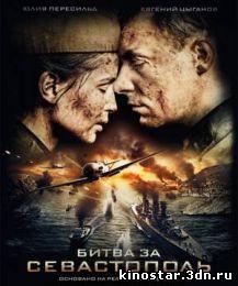 Смотреть онлайн Битва за Севастополь / Незламна (2015 / расширенная версия)