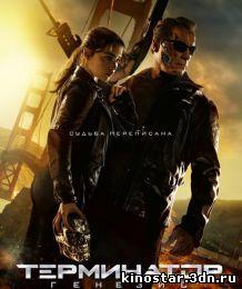 Смотреть онлайн Терминатор: Генезис / Terminator: Genisys (2015)