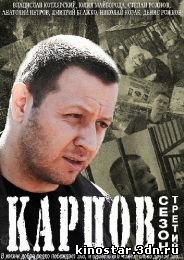 Смотреть онлайн Карпов. Сезон третий / Карпов 3 (2014) HD