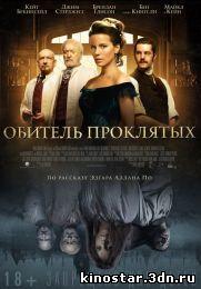Обитель проклятых / Элиза Грейвс / Eliza Graves (2014) HD