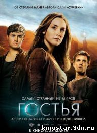 Гостья / The Host (2013) HD