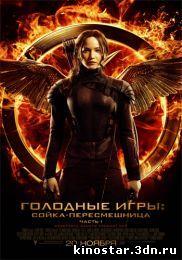 Смотреть онлайн Голодные игры: Сойка-пересмешница. Часть I / The Hunger Games: Mockingjay - Part 1 (2014)