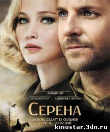 Серена / Serena (2014) HD