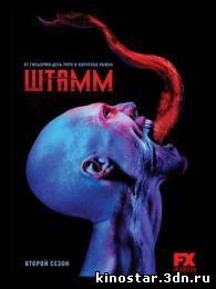 Смотреть онлайн Штамм / The Strain (2014-2015 / 1-2 сезоны) HD