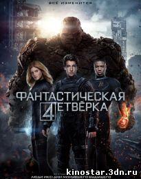 Смотреть онлайн Фантастическая четверка / Fantastic Four (2015)