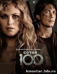 Смотреть онлайн Сотня / 100 / The 100 / The Hundred (2014 / 2 сезон) HD