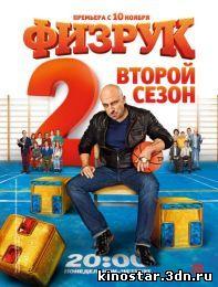 Смотреть онлайн Физрук 2 сезон / Физрук. Второй сезон (2014)