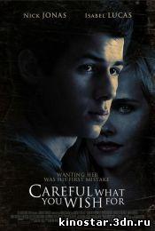 Смотреть онлайн Осторожнее с желаниями / Бойся желаний своих / Careful What You Wish For (2015) HD