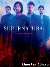 Смотреть онлайн Сверхъестественное / Supernatural (1-10 сезон / 2005-2014) HD