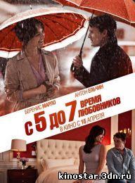 Смотреть онлайн C 5 до 7. Время любовников / 5 to 7 (2014)