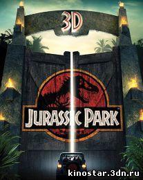 Смотреть онлайн Парк Юрского периода / Jurassic Park (1993-2001 / 1, 2, 3 часть) HD