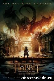 Смотреть онлайн Хоббит: Битва пяти воинств / The Hobbit: The Battle of the Five Armies (2014)