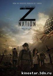 Смотреть онлайн Нация Z / Z Nation (2014 / 1 сезон) HD