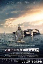 Смотреть онлайн Интерстеллар / Interstellar (2014)