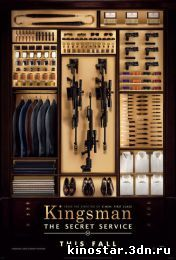 Смотреть онлайн Kingsman: Секретная служба / Кингсмен: Секретная служба / Kingsman: The Secret Service (2014)