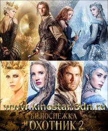 Смотреть онлайн Белоснежка и охотник / Snow White and the Huntsman (2012-2016 / 1 и 2 часть) HD