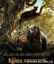 Смотреть онлайн Книга джунглей / The Jungle Book (2016) HD