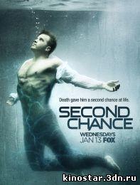 Смотреть онлайн Второй шанс / Second Chance (2015 / Все сезоны / Все серии) HD