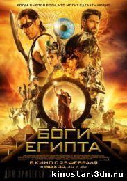 Смотреть онлайн Боги Египта / Gods of Egypt (2016)