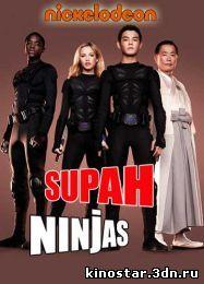 Смотреть онлайн Сверхвоины / Супер-ниндзя / Supah Ninjas (2010 / 2013 / 1, 2 сезон) HD