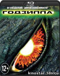 Смотреть онлайн Годзилла / Godzilla (1998) HD