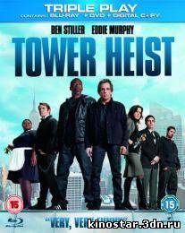 Смотреть онлайн Как украсть небоскреб / Tower Heist (2011) HD