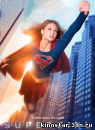 Смотреть онлайн Супердевушка / Супергёрл / Supergirl (2015) HD