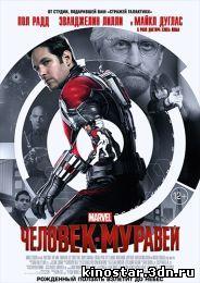 Смотреть онлайн Человек-муравей / Ant-Man (2015) HD