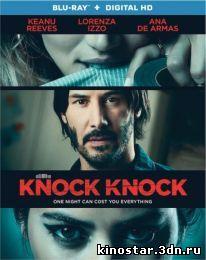 Смотреть онлайн Кто там / Knock Knock (2015)