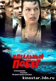 Смотреть онлайн Идеальный побег / A Perfect Getaway (2009) HD