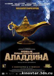 Смотреть онлайн Новые приключения Аладдина / Les nouvelles aventures d'Aladin (2016) HD
