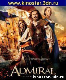 Смотреть онлайн Адмирал / Michiel de Ruyter (2015) HD